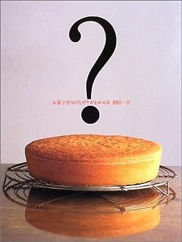 お菓子作りのなぜ?がわかる本