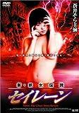 新・妖女伝説 セイレーン [DVD]