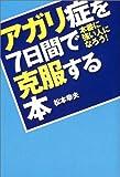 アガリ症を7日間で克服する本—本番に強い人になろう (DO BOOKS)