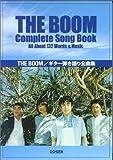 THE BOOM ギター弾き語り全曲集 (オール・アバウト)