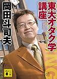 東大オタク学講座 (講談社文庫 お 103-1)