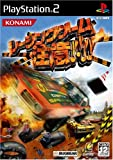 レーシングゲーム「注意!!!!」