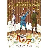 ヘタリア 2―axis powers 特装版 (BIRZ EXTRA)