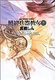 最終兵器彼女 (7)