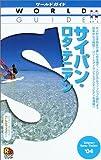 サイパン・ロタ・テニアン '04 (ワールドガイド)