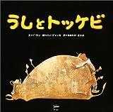 うしとトッケビ (韓国の絵本10選)