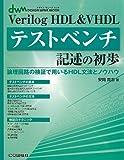 Verilog HDL&VHDL�ƥ��ȥ٥�����Ҥν��� (DESIGN WAVE MOOK)