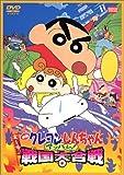Image de 映画 クレヨンしんちゃん 嵐を呼ぶアッパレ!戦国大合戦 [DVD]