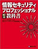 情報セキュリティ プロフェッショナル総合教科書