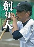 創り人 (日刊スポーツ・高校野球ノンフィクション)