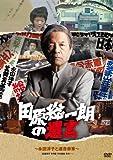 田原総一朗の遺言 ~永田洋子と連合赤軍~[DVD]