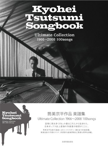 Tsutsumi Haradaheisaku Produkt-Noten-Sammlung von Kyohei Tsutsumi Songbook Ultimate Collection 1966-2008 100songs