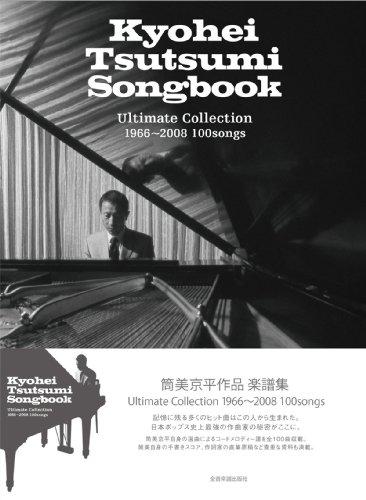 Colección de partituras Tsutsumi haradaheisaku productos de Kyohei Tsutsumi Songbook Ultimate Collection 1966-2008 100songs