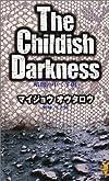 暗闇の中で子供 (講談社ノベルス)