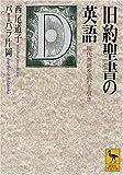 旧約聖書の英語—現代英語を読む手引き (講談社学術文庫)