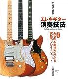 これで征服!エレキギター演奏技法 CD付き あらゆる奏法が分かる究極のプレイメソッド!