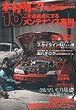 10万kmを通過点にするメンテナンス実例BOOK 2009年 09月号 [雑誌]