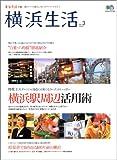 横浜生活No.3