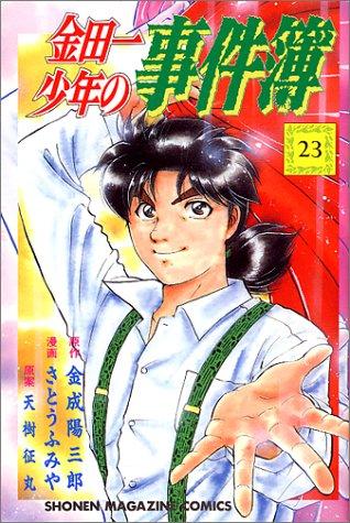 金田一少年の事件簿 (23) (講談社コミックス (2383巻))