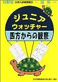ジュニア・ウォッチャー四方からの観察―図形 (分野別小学入試練習帳)
