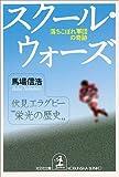 スクール・ウォーズ―落ちこぼれ軍団の奇跡 (光文社文庫)
