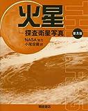 火星—探査衛星写真