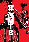 奪還MTB・プジョーVTT-905盗難~奪回までの道のり [Kindle版]