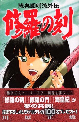 修羅の刻(15) (講談社コミックス―MONTHLY SHONEN MAGAZINE COMICS (KCGM1021))