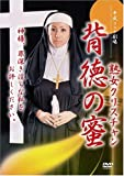 熟女クリスチャン 背徳の蜜 [DVD]