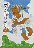 かぐら山の大男 (あかね・新えほんシリーズ (6))