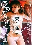 栗本樺歩 DVD『愛のカタチ』