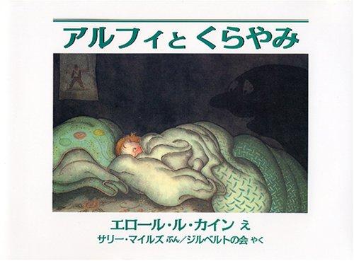 アルフィとくらやみ (児童図書館・絵本の部屋)