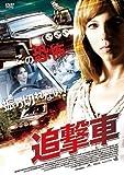 追撃車 [DVD]