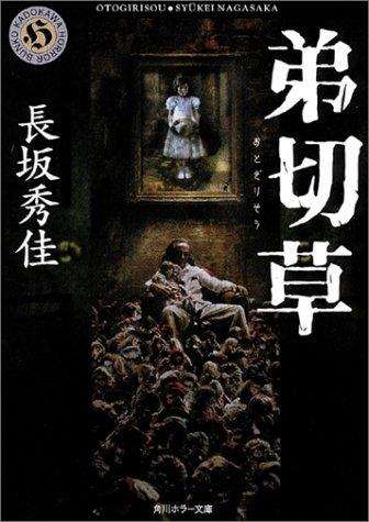 弟切草 (角川ホラー文庫)