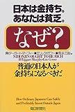日本は金持ち。あなたは貧乏。なぜ?―普通の日本人が金持ちになるべきだ