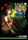 直感少女☆ミナモ~RD潜脳調査室 2 (2) (BLADE COMICS)