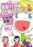 金髪社員白鳥ヒロシ (2) (ぶんか社コミックス)