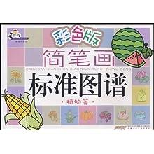 彩色版简笔画标准图谱(植物等)/谢海洋