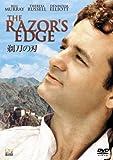 剃刀の刃 [DVD]