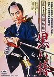 若さま侍捕物帖 黒い椿[DVD]