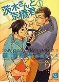 茨木さんと京橋君〈1〉 (二見シャレード文庫) (二見シャレード文庫 ふ 3-11)