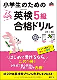【CD付】小学生のためのよくわかる英検5級合格ドリル 改訂版 (旺文社英検書)