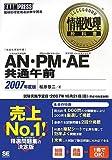 情報処理教科書 AN・PM・AE 共通午前 2007年度版