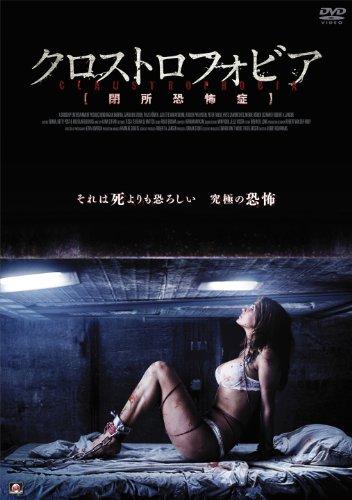 クロストロフォビア(閉所恐怖症) [DVD]