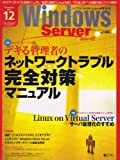 Windows Server World (ウィンドウズ・サーバー・ワールド) 2007年 12月号 [雑誌]