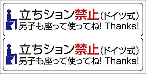 男性トイレマナーステッカー「立ちション禁止(ドイツ式)」2枚セット#11046