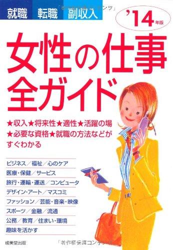 就職・転職・副収入 女性の仕事全ガイド '14年版