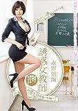 誘惑女教師~巨乳タイトスカート編~ 水野朝陽 プレミアム [DVD][アダルト]