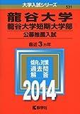 龍谷大学・龍谷大学短期大学部(公募推薦入試) (2014年版 大学入試シリーズ)
