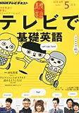 NHK テレビ テレビで基礎英語 2012年 05月号 [雑誌]
